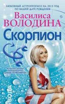Володина В. - Скорпион. Любовный астропрогноз на 2015 год обложка книги