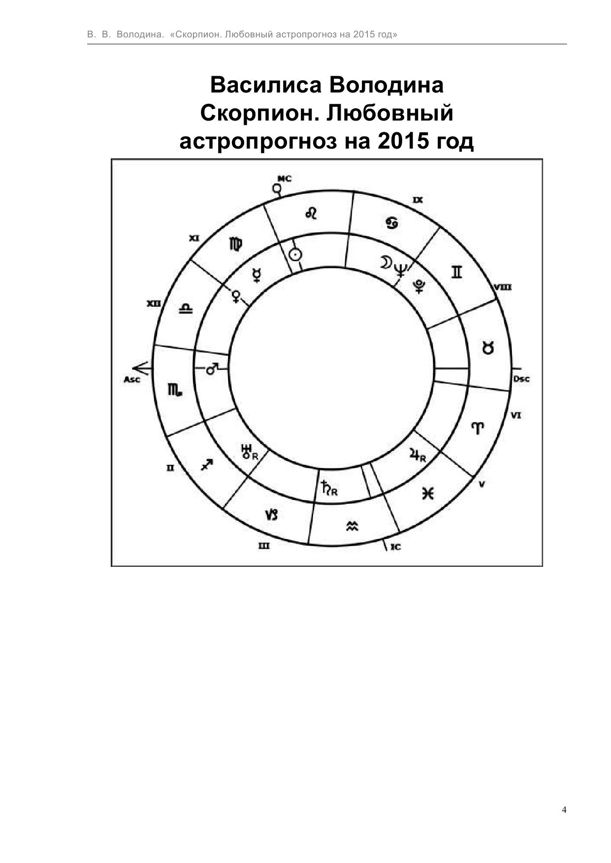 Любовный гороскоп на год от василисы володиной для весов, скорпионов и стрельцов весы харизма данного знака зодиака не будет покидать на протяжении двенадцати месяцев.
