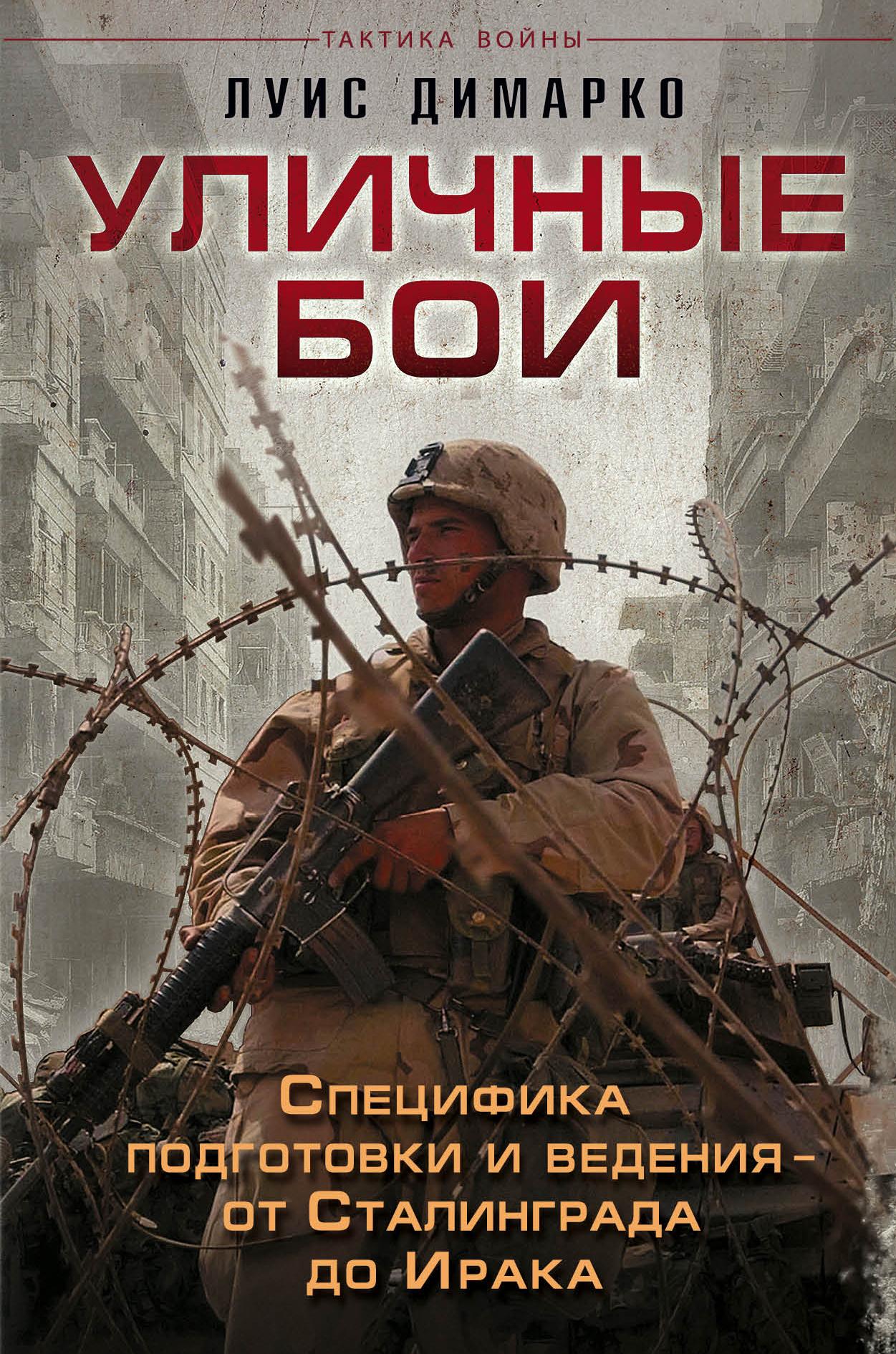 Уличные бои. Специфика подготовки и ведения - от Сталинграда до Ирака