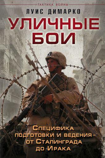 Уличные бои. Специфика подготовки и ведения - от Сталинграда до Ирака Димарко Л.