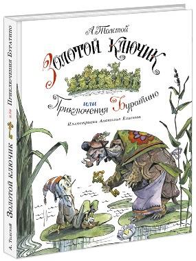Золотой ключик, или Приключения Буратино (ил. А. М. Елисеева) А. Н. Толстой; ил. А. М. Елисе
