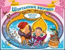 - По щучьему веленью (на казахском языке) обложка книги