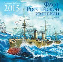 - Флот Российской Империи. Календарь настенный на 2015 год обложка книги