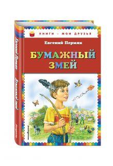 Пермяк Е.А. - Бумажный змей обложка книги