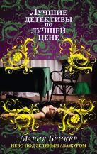 Брикер М. - Небо под зеленым абажуром' обложка книги