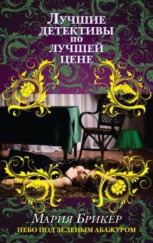 Брикер М. - Небо под зеленым абажуром обложка книги