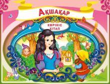 - Белоснежка (на казахском языке) обложка книги