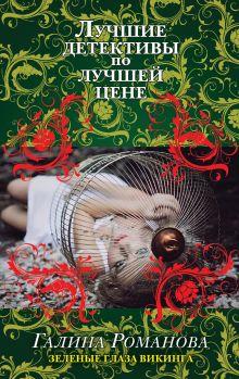 Романова Г.В. - Зеленые глаза викинга обложка книги