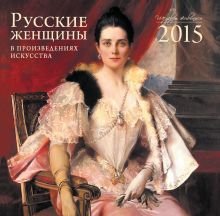 - Русские женщины. Календарь настенный на 2015 год обложка книги