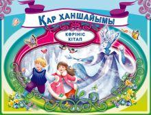 - Снежная королева (на казахском языке) обложка книги