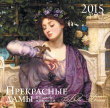 - Прекрасные дамы. Календарь настенный на 2015 год обложка книги