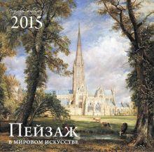 - Пейзаж в мировом искусстве. Календарь настенный на 2015 год обложка книги