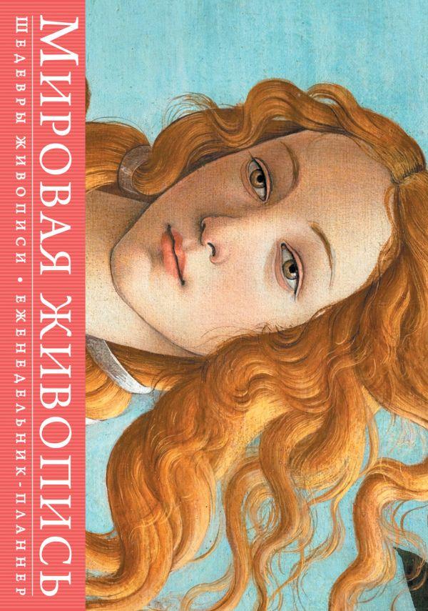 Шедевры мировой живописи (серия Книга-календарь с афоризмами)