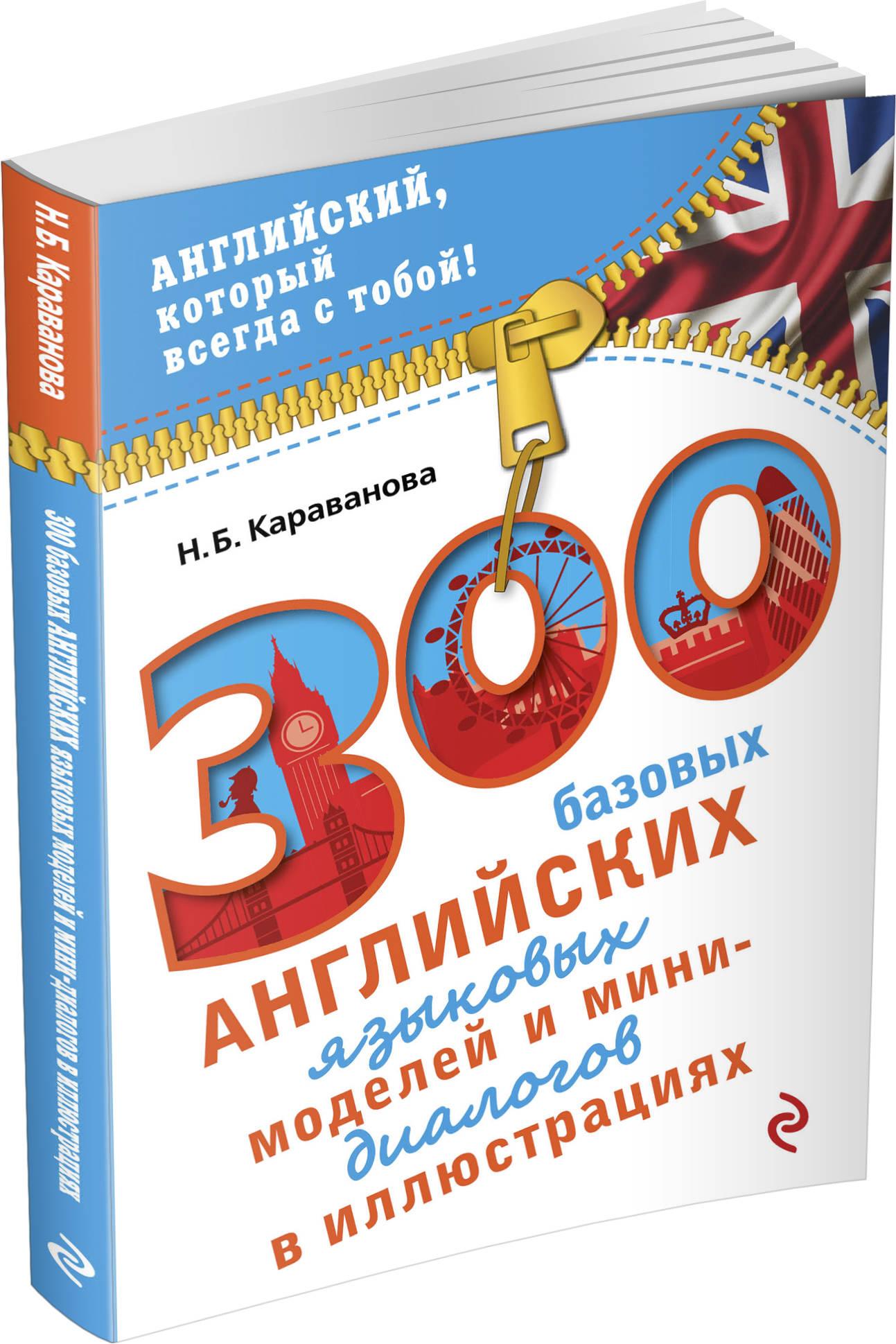 300 базовых английских языковых моделей и мини-диалогов в иллюстрациях