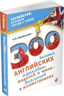 Караванова Н.Б. - 300 базовых английских языковых моделей и мини-диалогов в иллюстрациях обложка книги