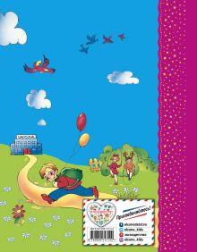 Обложка сзади Стихи детям (ил. В. и Ю. Трубицыных) Агния Барто