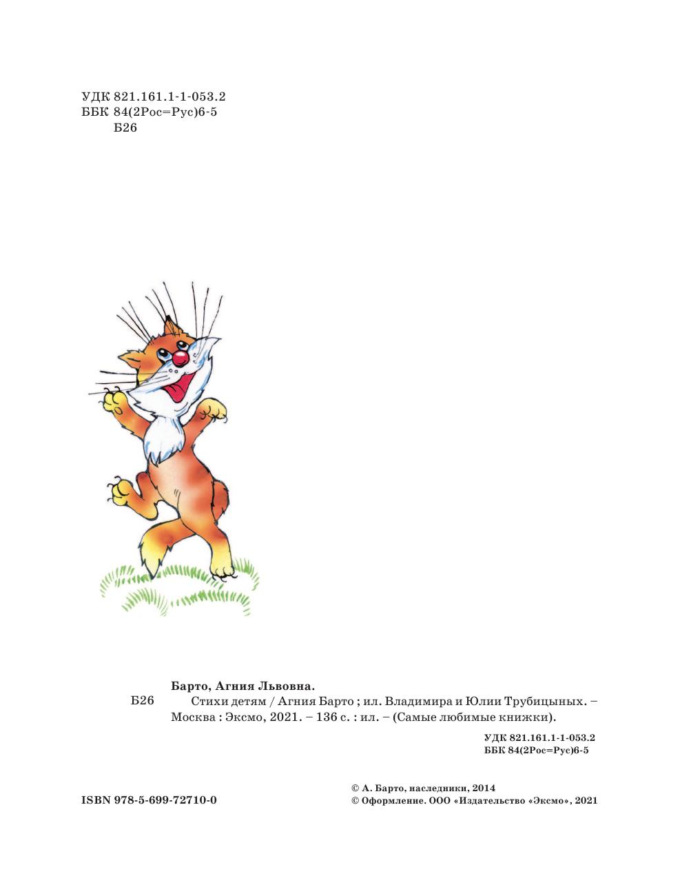 День рождения, детские стихи в картинках чижова
