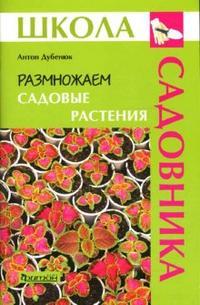 Дубенюк А.П. - Размножаем садовые растения обложка книги