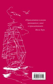 Обложка сзади Алые паруса Александр Грин