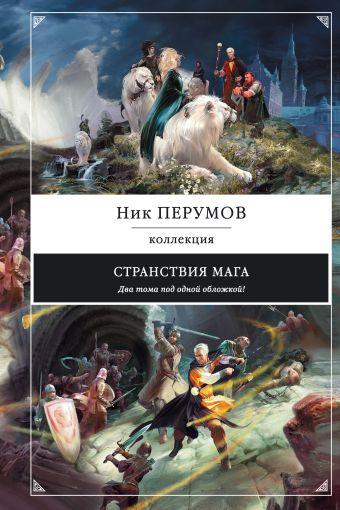 Странствия мага Перумов Н.Д.