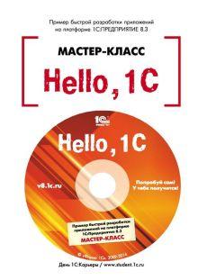 Рыбалка В.В. - Hello, 1C. Пример быстрой разработки приложений на платформе 1С:Предприятие 8.3. Мастер-класс (+CD). Версия 3 обложка книги