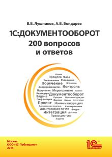 Лушников В.В.; Бондарев А.В. - 1С:Документооборот. 200 вопросов и ответов обложка книги