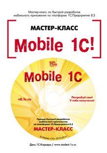 """Mobile 1С. Пример быстрой разработки мобильного приложения на платформе """"1С:Предприятие 8.3"""". Мастер-класс. Версия 1"""
