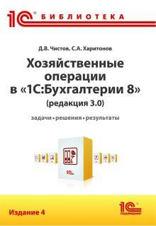 Чистов Д.В.; Харитонов С.А. - Хозяйственные операции в 1С:Бухгалтерии 8 (редакция 3.0). Задачи, решения, результаты. Издание 4 обложка книги