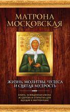 - Матрона Московская: Жизнь, молитвы, чудеса и святая мудрость ( новая книга и икона)' обложка книги