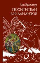 Буссенар Л. - Похитители бриллиантов' обложка книги