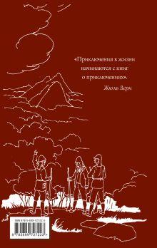 Обложка сзади Похитители бриллиантов Луи Буссенар