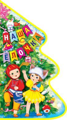 Кудашева - Наша елочка обложка книги