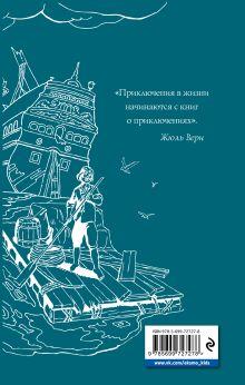 Обложка сзади Робинзон Крузо. Дальнейшие приключения Робинзона Крузо Даниель Дефо