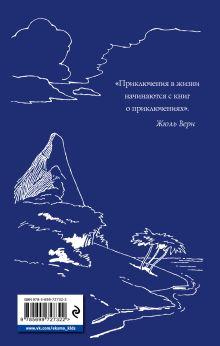 Обложка сзади Таинственный остров (ил. Ж. Фера) Жюль Верн
