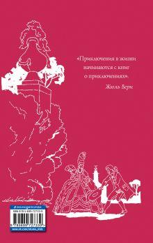 Обложка сзади Три мушкетера Александр Дюма