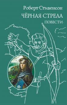 Стивенсон Р.Л. - Черная стрела. Повести обложка книги