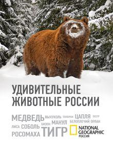 - Удивительные животные России обложка книги