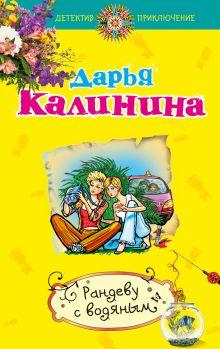 Калинина Д.А. - Рандеву с водяным обложка книги