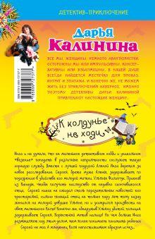 Обложка сзади К колдунье не ходи Дарья Калинина