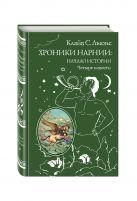 Хроники Нарнии: начало истории. Четыре повести (ст. изд.)
