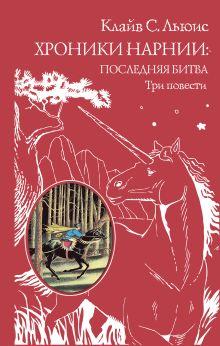 Хроники Нарнии: последняя битва. Три повести (ст. изд.)