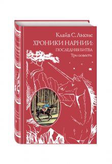 Хроники Нарнии: последняя битва. Три повести (ст. изд.) обложка книги