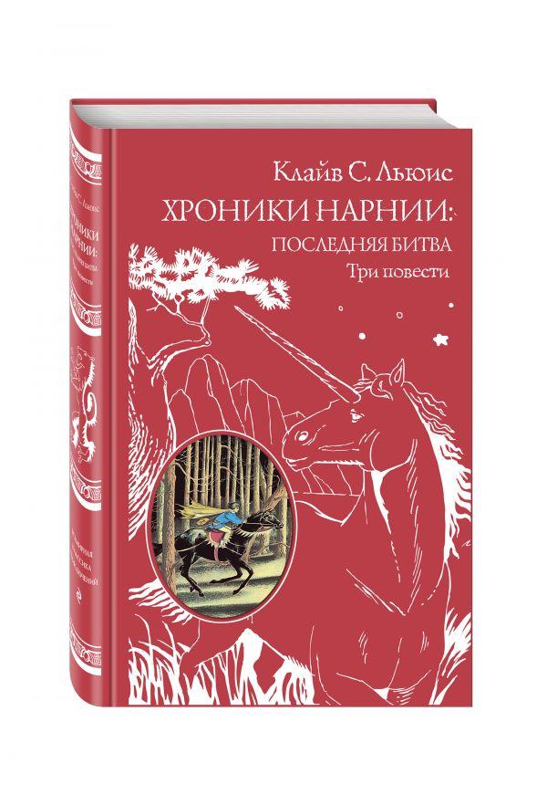 Хроники Нарнии: последняя битва. Три повести (ст. изд.) Льюис К.С.
