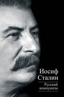 Сталин И.В. - Русский коммунизм обложка книги