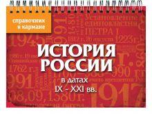 История России в датах. IX - XXI вв. (пружина)