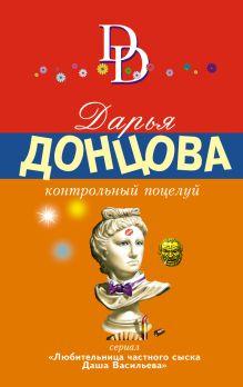 Обложка Контрольный поцелуй Дарья Донцова