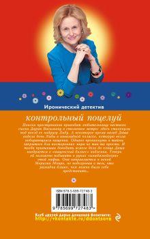 Обложка сзади Контрольный поцелуй Дарья Донцова