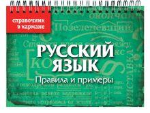 Русский язык. Правила и примеры (пружина) обложка книги