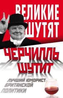 - Черчилль шутит. Лучший юморист британской политики обложка книги