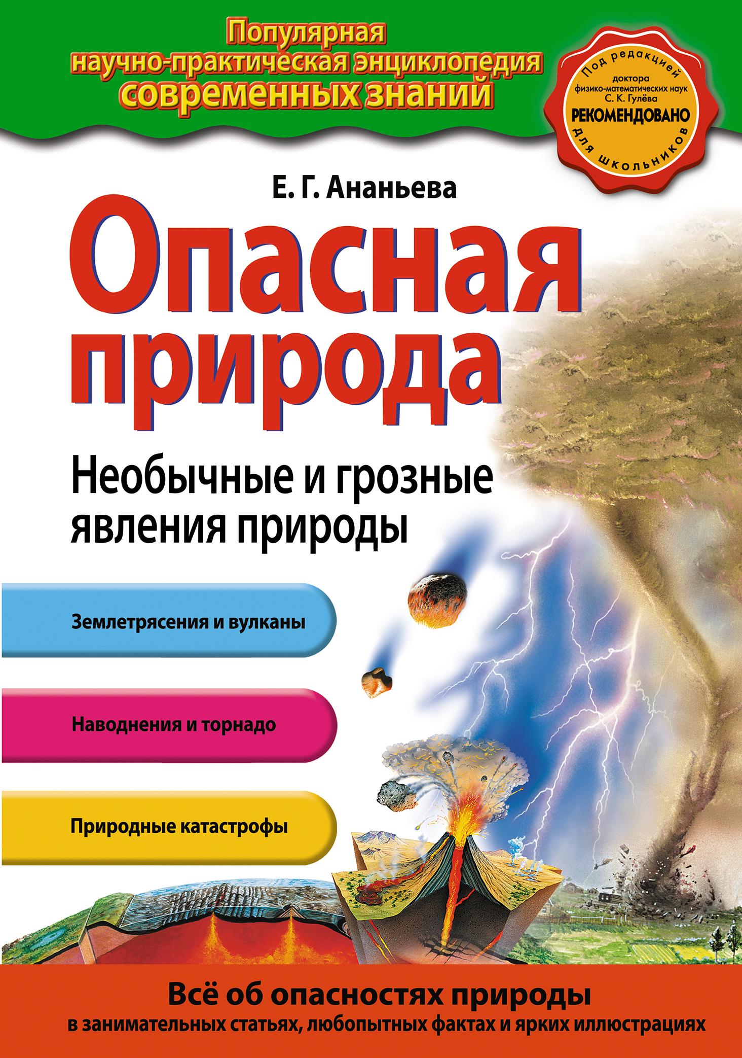 Опасная природа. Необычные и грозные явления природы ( Ананьева Е.Г.  )